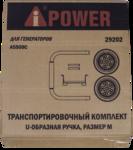Транспортировочный комплект A-iPower M 29202